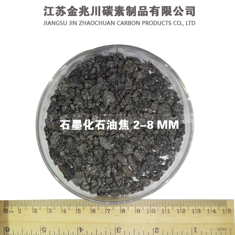 石墨化石油焦2-8MM