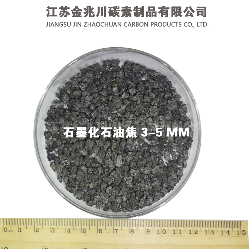 石墨化石油焦3-5MM